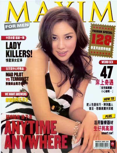 Cathy Tsui Pregnant Again 11